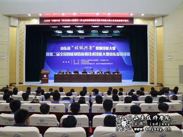 第二届全国智能制造应用技术技能大赛山东省...