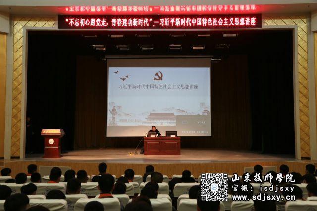 习近平新时代中国特色社会主义思想讲座开讲